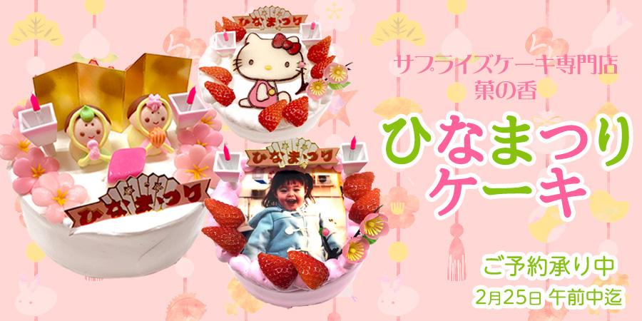 サプライズケーキ専門店 菓の香 ひなまつりケーキ