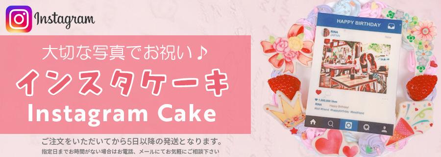 インスタフォトケーキ