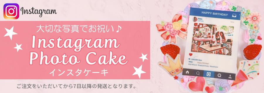 インスタグラムの写真がそのままケーキに♪インスタケーキ