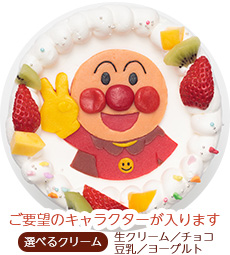 大好きなキャラクターがオーダーできる、お子様にも喜ばれるケーキです。
