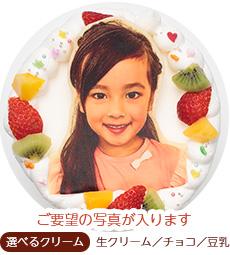 お子様やキャラクターの写真をかたどってケーキに!お誕生日や卒入学などの記念日にピッタリ♪ポップアップフォトケーキ