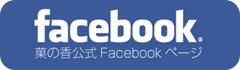 キャラクターケーキ、フォトケーキ(写真ケーキ)のサプライズケーキ専門店 菓の香(かのか) 公式Facebookページ