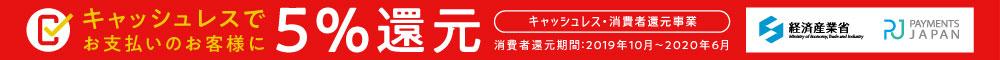 福島市の5%キャッシュレス・ポイント還元事業の対象店舗