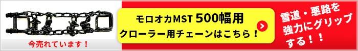 雪道・悪路を強力にグリップする!モロオカMST600 500幅用クローラーチェーンはこちら!