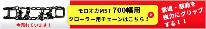 雪道・悪路を強力にグリップする!モロオカMST1100/MST1500 ゴムクローラー幅700mm用クローラーチェーンはこちら!