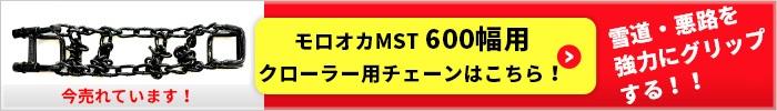 雪道・悪路を強力にグリップする!モロオカMST700/MST800 ゴムクローラー幅600mm用クローラーチェーンはこちら!
