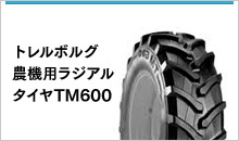 トレルボルグ 農機用ラジアルタイヤTM600(85%扁平)