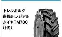 トレルボルグ 農機用ラジアルタイヤTM700(HS)(70%扁平)