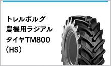 トレルボルグ 農機用ラジアルタイヤTM800(HS)(65%扁平)