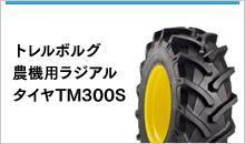 トレルボルグ 農機用ラジアルタイヤTM300S