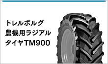 トレルボルグ 農機用ラジアルタイヤTM900