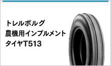 トレルボルグ 農機用インプルメントタイヤ T513