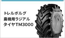 トレルボルグ 農機用ラジアルタイヤTM3000
