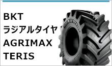 BKTラジアルタイヤ AGRIMAXTERIS