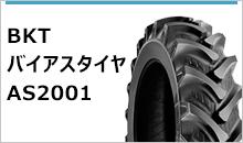 BKTバイアスタイヤ AS2001