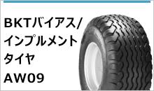 BKTバイアス/インプルメントタイヤ AW09