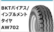 BKTバイアス/インプルメントタイヤ AW702