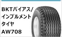 BKTバイアス/インプルメントタイヤ AW708
