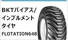 BKTバイアス/インプルメントタイヤ FLOTATION648
