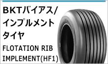 BKTバイアス/インプルメントタイヤ FLOTATION RIB IMPLEMENT(HF1)