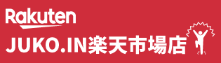 JUKO.IN 楽天市場店