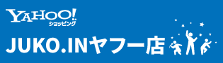 JUKO.IN ヤフー市場店
