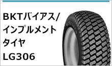 BKTバイアス/インプルメントタイヤ LG306