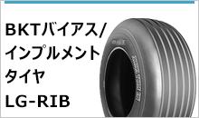 BKTバイアス/インプルメントタイヤ LG-RIB