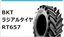 BKTラジアルタイヤ RT657