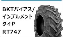 BKTバイアス/インプルメントタイヤ RT747