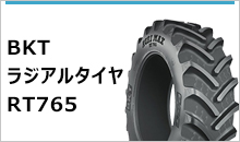 BKTラジアルタイヤ RT765