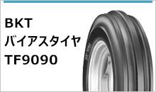 BKTバイアスタイヤ TF9090
