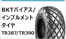 BKTバイアス/インプルメントタイヤ TR387/TR390