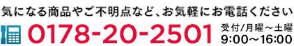 気になる商品やご不明点など、お気軽にお電話ください 0178-20-2501