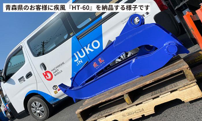 青森県のお客様に疾風「HT-60」を納品する様子。松本製作所 疾風はやて