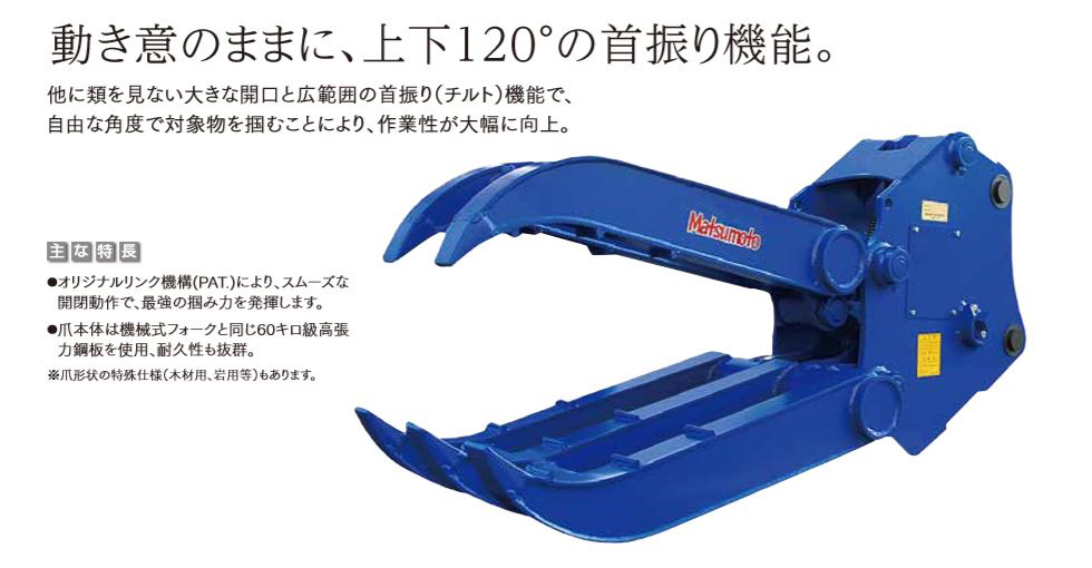 松本製作所チルト式フォークの説明