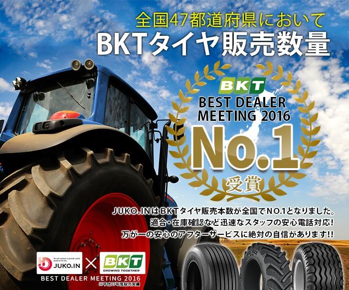全国47都道府県においてBKTタイヤ販売数量NO.1!