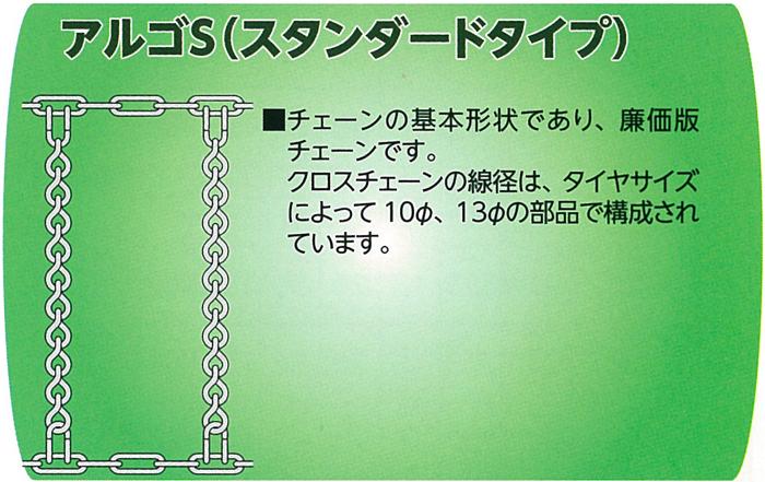 タイヤチェーンの中でも非常に多く使用される「はしご型」で構成された一般的なタイヤチェーンとなります。