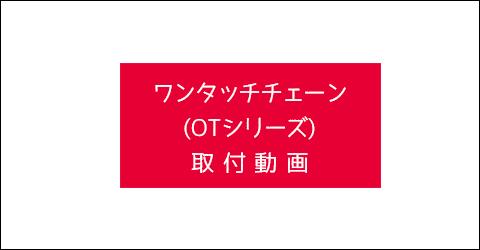 ワンタッチチェーン(AOTシリーズ)取付動画