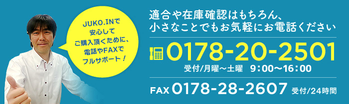 適合や在庫はもちろん、小さなことでもお気軽にお電話ください 0178-20-2501