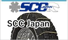 SCC Japanケーブルチェーン