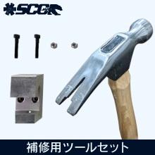 ケーブルチェーン補修用ツールセット
