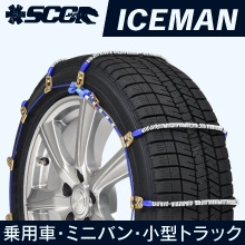 SCC JAPAN 乗用車用アイスマン ケーブルチェーン