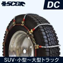 SCC JAPAN 小・中型トラック用 (DC) ケーブルチェーン
