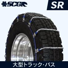 SCC JAPAN 大型トラック/バス用 (SR) ケーブルチェーン