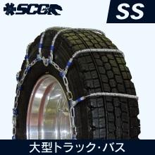SCC JAPAN 大型トラック/バス用 (SS) ケーブルチェーン