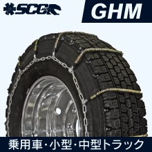 SCC JAPAN 小・中・大型トラック/バス用 (GHM・GHT) ケーブルチェーン
