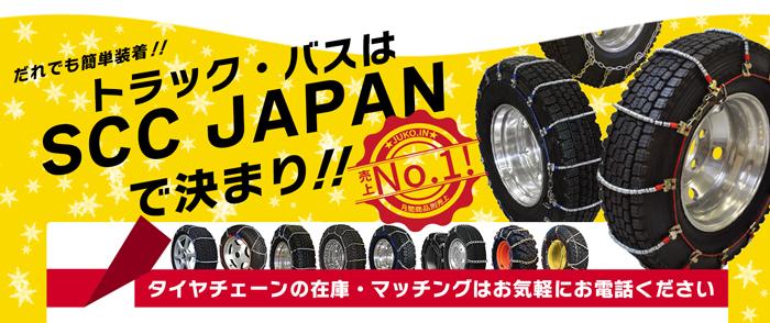 トラック・バスはSCC JAPANで決まり!