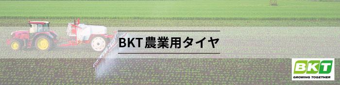 BKTトラクタータイヤ