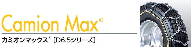 カミオンマックス D6.5シリーズ